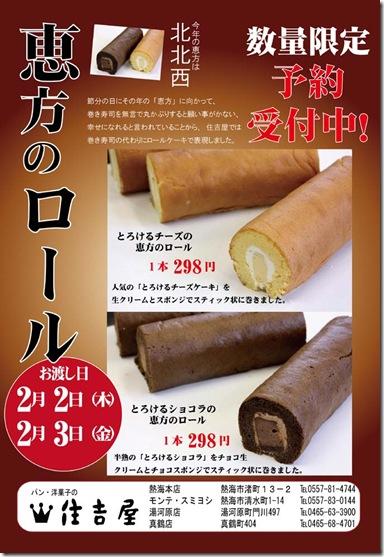 恵方ロール2012