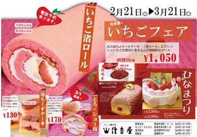 苺フェアー2012ちらし