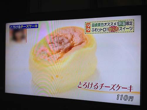 とろけるチーズケーキ