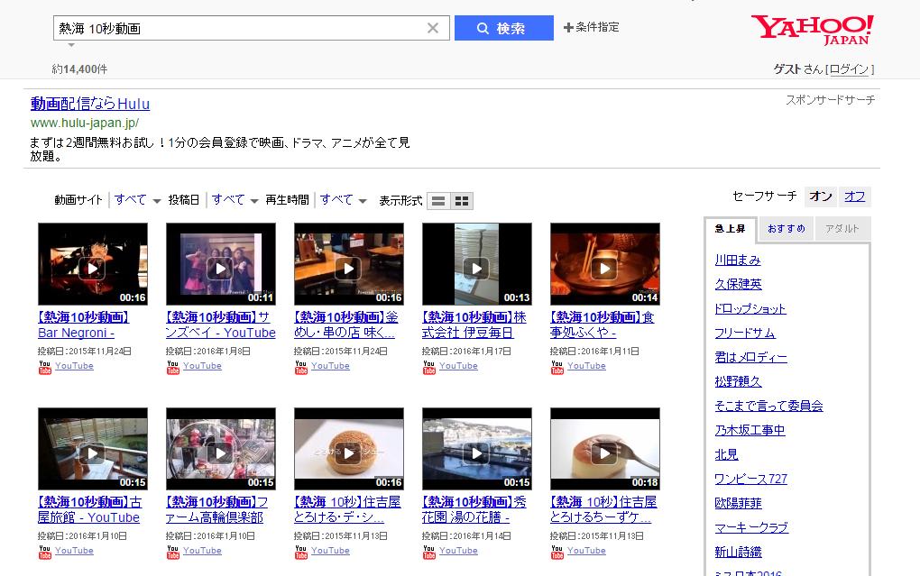 「熱海 10秒動画」の検索結果 Yahoo 検索(動画)
