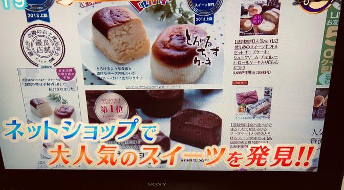 住吉屋とろけるチーズケーキが静岡第一テレビ「まるごと」で紹介されました!