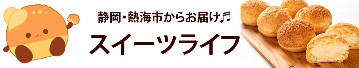 熱海・住吉屋の店長ブログ